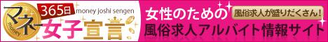 藤沢・平塚で風俗求人・高収入バイトを探そう【365マネー】