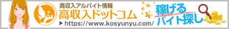 藤沢市/平塚市/湘南の風俗求人なら【高収入ドットコム】でバイト探し