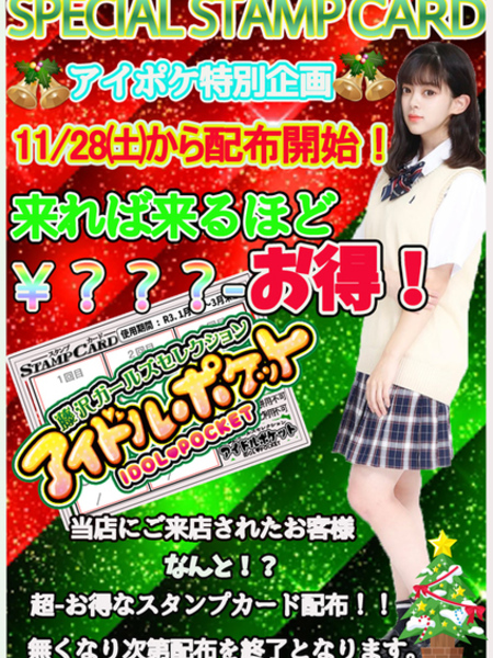 No.12 アイポケ特別企画
