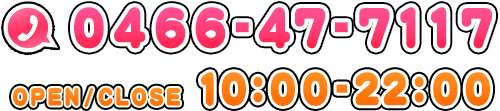 0466-47-7117